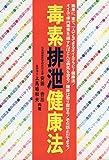 毒素排泄健康法 (元気健康ブックス)
