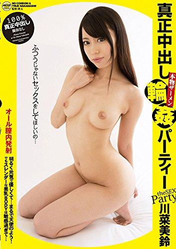 真正中出し輪姦パーティー 川菜美鈴(MOBAO-037b) [DVD]