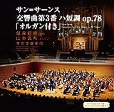 サン=サーンス : 交響曲 第3番 ハ短調 Op.78 「オルガン付き」 (Saint-Saens : Symphony No.3 in C minor, op.78 ''Organ'' / Iimori Norichika | Yamamoto Maki | Tokyo Symphony Orchestra)
