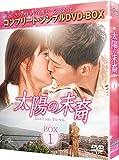 太陽の末裔 Love Under The Sun BOX1 (コンプリート・シンプルDVD‐BOX5,000円シリーズ)(期間限定生産) 画像
