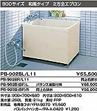 INAX ポリ浴槽 【PB-902B(BF)R】(右排水) バランス釜取付用(穴あけ済) ポリエック 900サイズ 和風タイプ 2方全エプロン