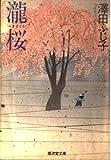 滝桜 (広済堂文庫)