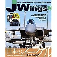 J Wings (ジェイウイング) 2018年3月号