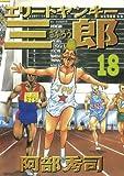 エリートヤンキー三郎(18) (ヤングマガジンコミックス)