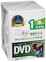 サンワサプライ DVDトールケース 1枚収納×10 クリア DVD-TN1-10C