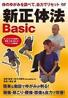 体のゆがみを調べて、自力でリセット 新正体法Basic [DVD]