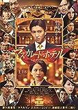 映画チラシ マスカレード・ホテル 木村拓哉