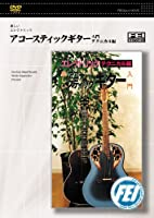 楽しいエレクトリック アコースティックギター入門 テクニカル編 [DVD]