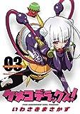ケメコデラックス!(3)<ケメコデラックス!> (電撃コミックス)