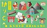 折りCA5 京都おり (折り紙カードブック)