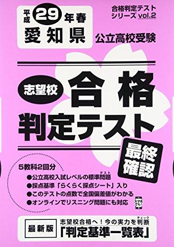 志望校合格判定テスト最終確認平成29年春愛知県公立高校受験の詳細を見る
