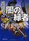 シックスコイン 闇の縁者 ((徳間文庫))