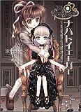 ナハトイェーガー ~菩提樹荘の闇狩姫~ (GA文庫)