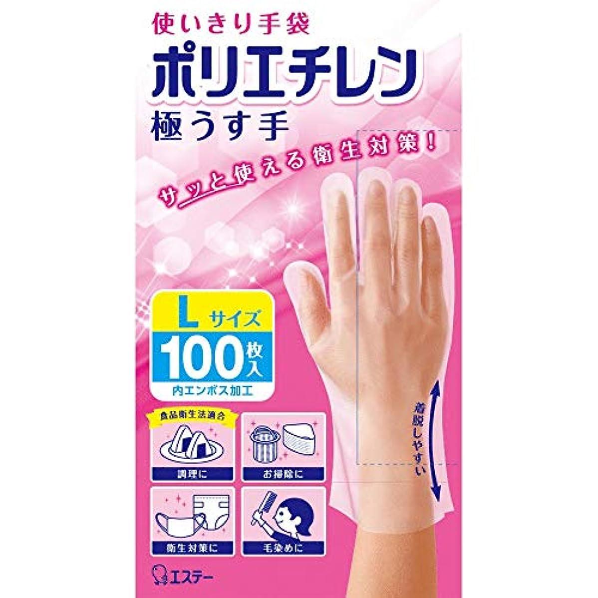 広告する乗り出すスカープ【24個まとめ買い】使いきり手袋 ポリエチレン 極うす手 Lサイズ 半透明 100枚 使い捨て ×24個