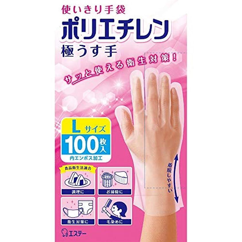 バイパスマッシュ豊富【24個まとめ買い】使いきり手袋 ポリエチレン 極うす手 Lサイズ 半透明 100枚 使い捨て ×24個