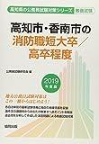 高知市・香南市の消防職短大卒/高卒程度 2019年度版 (高知県の公務員試験対策シリーズ)