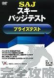 SAJスキーバッジテスト プライズテスト (DVD) (<DVD>)
