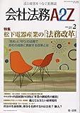 会社法務A2Z (エートゥーゼット) 2008年 02月号 [雑誌]