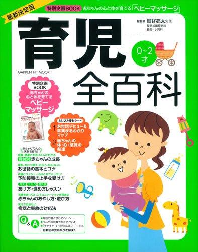 最新決定版 育児全百科 (学研ヒットムック)の詳細を見る