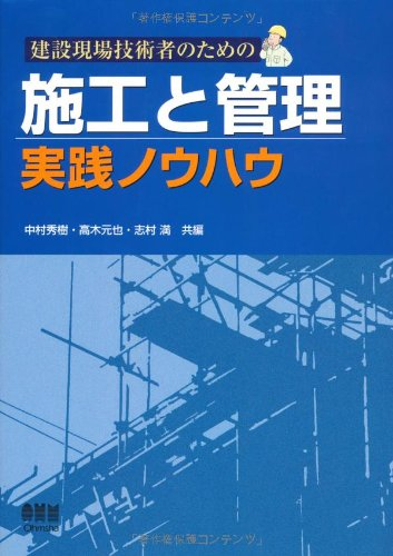 建設現場技術者のための施工と管理 実践ノウハウ
