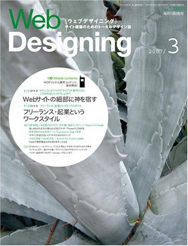 Web Designing (ウェブデザイニング) 2007年 03月号 [雑誌]の詳細を見る
