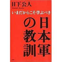 いまだからこそ学ぶべき 日本軍の教訓
