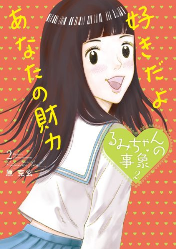 るみちゃんの事象 2 (ビッグコミックス)の詳細を見る