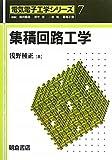 集積回路工学 (電気電子工学シリーズ)