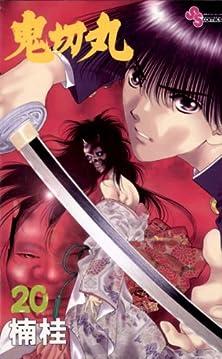 Onikirimaru (鬼切丸) 01-20