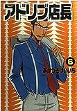 アドリブ店長 6―スロプロパチプロ玉砕漫画 (白夜コミックス 211)
