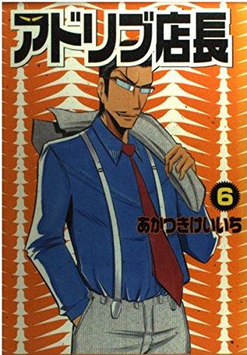 アドリブ店長 6―スロプロパチプロ玉砕漫画 (白夜コミックス 211)の詳細を見る