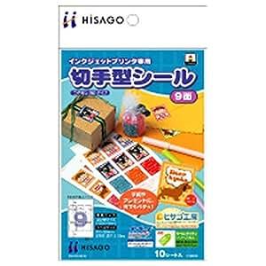 ヒサゴ CJ切手型シール9面10枚 CJ883S