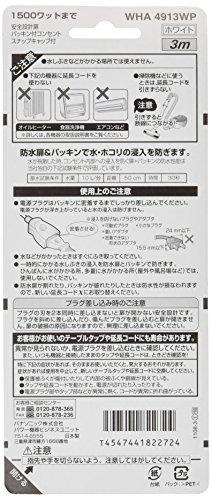 パナソニック(Panasonic) 延長コードX(安全設計扉・パッキン付) WHA4913WP 3m 【純正パッケージ品】
