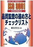 品質監査の進め方とチェックリスト―2008年版対応 (わかる!ISO9000ファミリー 2)