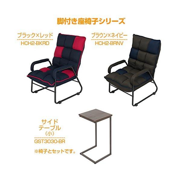 【セット買い】脚付き座椅子 HCH2-BKRD...の紹介画像4