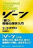 「ゾーン ウィザード・ブックシリーズ」販売ページヘ