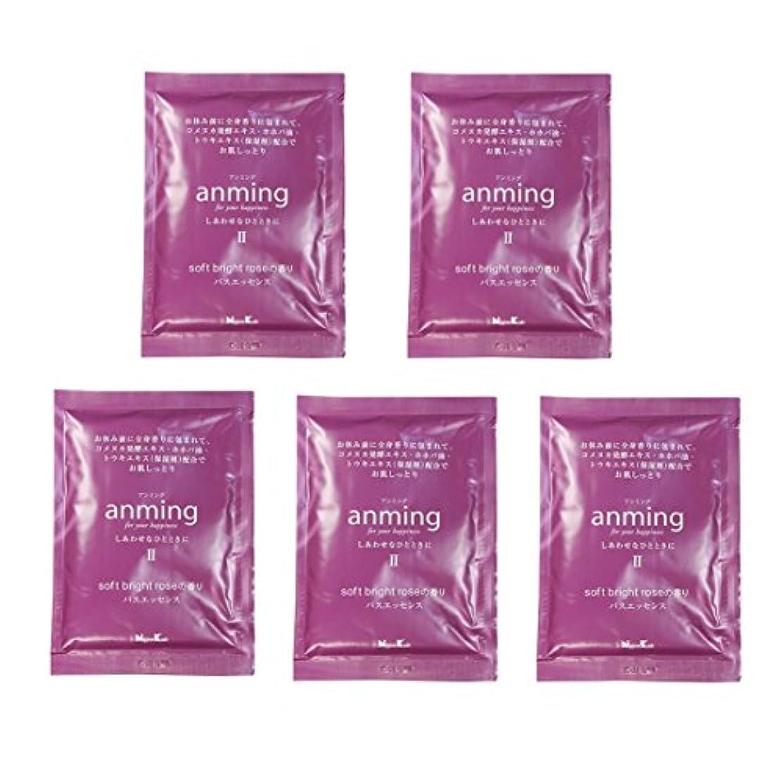 事業内容リアルルーム【X5袋セット】 anming アンミング Ⅱバスエッセンス ミニタイプ 48ml