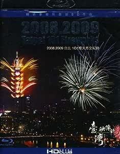 2008/2009 Taipei 101 Fireworks [Blu-ray]