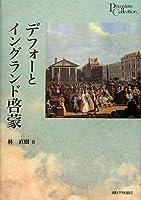 デフォーとイングランド啓蒙 (プリミエ・コレクション)