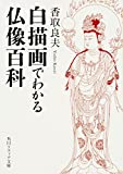 白描画でわかる仏像百科 (角川ソフィア文庫)