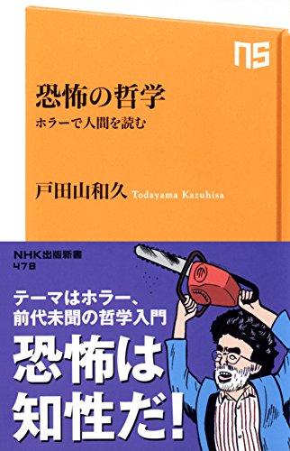 恐怖の哲学 ホラーで人間を読む (NHK出版新書)の詳細を見る
