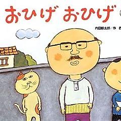 おひげおひげ (チューリップえほんシリーズ)