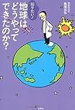 知りたい! 地球はどうやってできたのか?