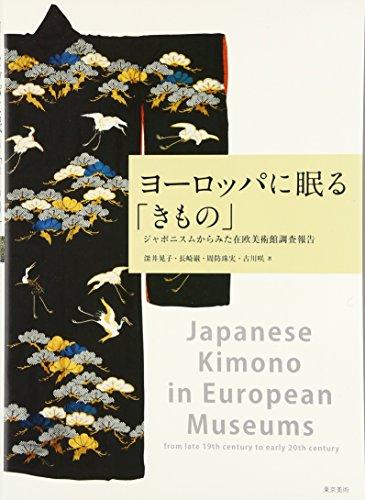 ヨーロッパに眠る「きもの」―ジャポニスムからみた在欧美術館調査報告
