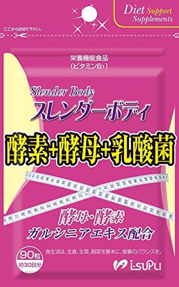 スレンダーボディ 酵素 サプリ 酵素ダイエットサプリ 生酵素サプリ 日本製 90粒