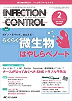 インフェクションコントロール 2017年2月号(第26巻2号)特集:ポイントをバッチリおさえる!  らくらく微生物はやしらべノート