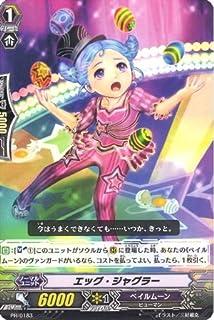 カードファイト!!ヴァンガード 【エッグ・ジャグラー】 【プロモ】 PR/0183