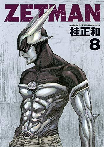 ZETMAN 8 (ヤングジャンプコミックス)の詳細を見る