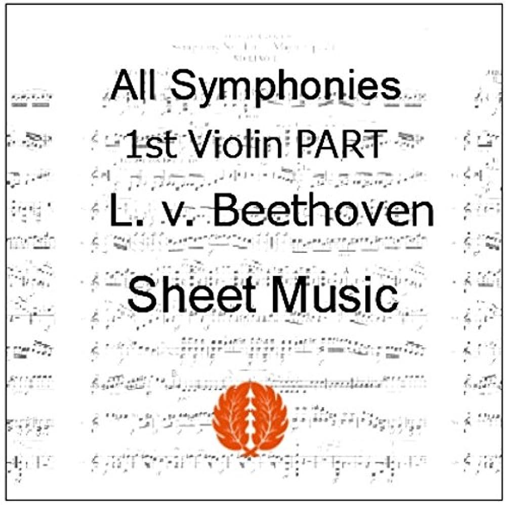楽譜 pdf ベートーヴェン 交響曲 全9曲 ファースト ヴァイオリン パート譜セット(全楽章)