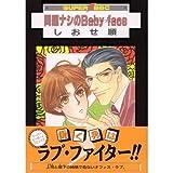 問題ナシのbaby face (スーパービーボーイコミックス)